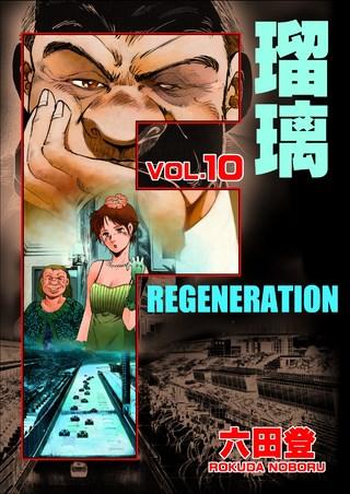 F REGENERATION 瑠璃10巻