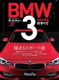Vol.20 BMW 3シリーズのすべて