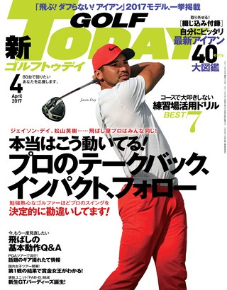 GOLF TODAY 2017年4月号 No.538