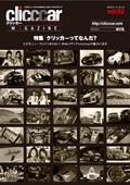 AUTO SALON(オートサロン) クリッカーMagazine vol.02