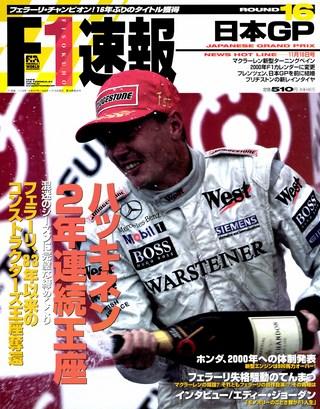 1999 Rd16 日本GP号