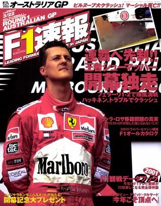 F1速報2001 Rd01 オーストラリアGP号