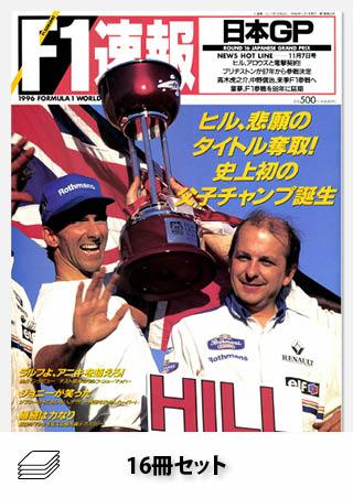 セット1996年 F1速報全16戦セット[全16冊]