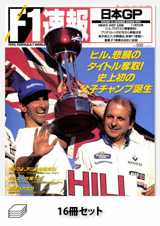 1996年 F1速報全16戦セット[全16冊]