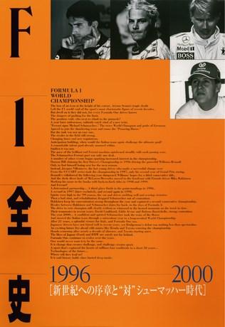 F1全史 第10集 1996-2000