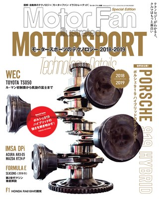 Motorsportのテクノロジー 2018-2019