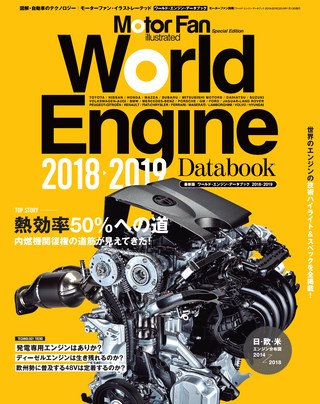 World Engine Databook 2018 to 2019