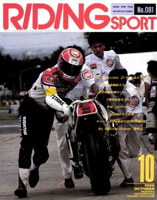 1989年10月号 No.81