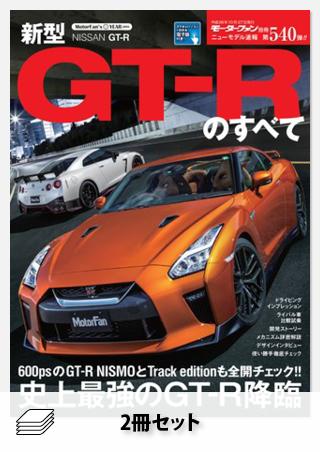 GT-Rのすべてセット[全2冊]