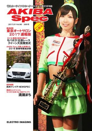 AKIBA Spec Vol.87 2017年2月号