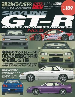 Vol.109 日産 スカイラインGT-R No.5
