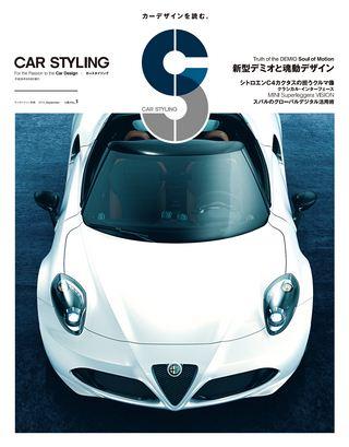 CAR STYLING(カースタイリング) Vol.1