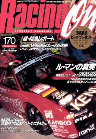 Racing on(レーシングオン) No.170