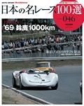 日本の名レース100選Vol.046
