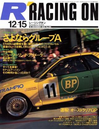 Racing on(レーシングオン) No.156