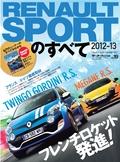 Vol.19 ルノー・スポールのすべて 2012-13