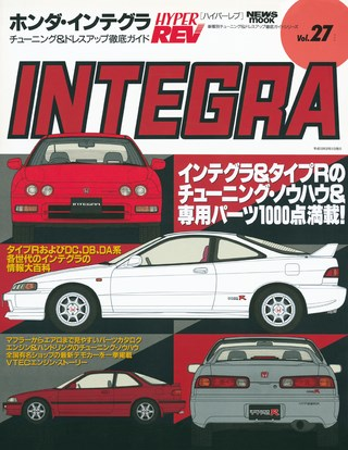 Vol.027 ホンダ・インテグラ