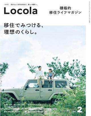 ロコラ ─積極的 移住のすすめ─ Vol.02