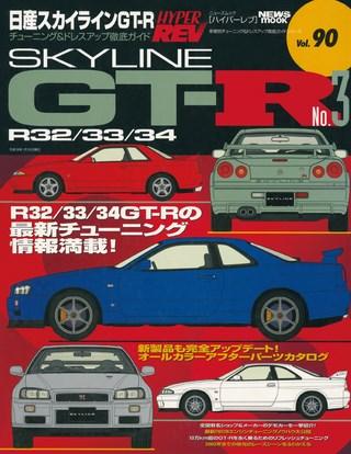 Vol.090 日産 スカイラインGT-R No.3