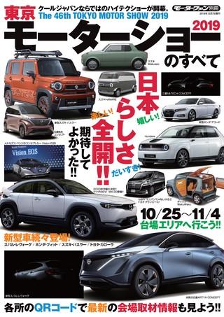 2019 東京モーターショーのすべて