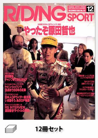 RIDING SPORT1993年セット[全12冊]