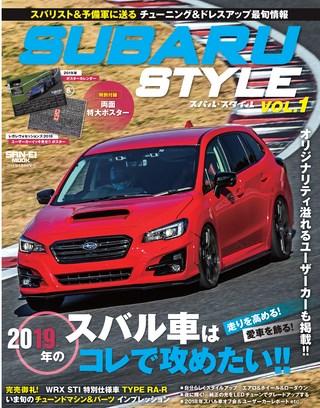 SUBARU Style Vol.1