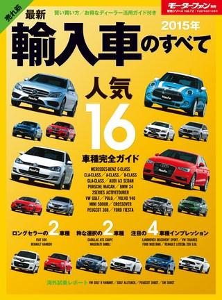 2015年 最新輸入車のすべて