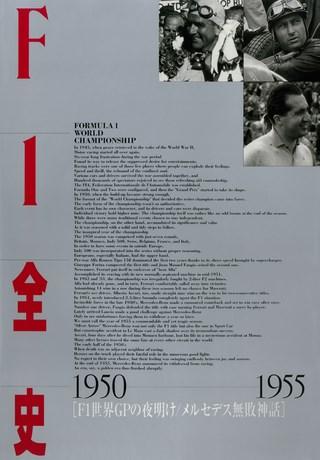F1全史 第9集 1950-1955