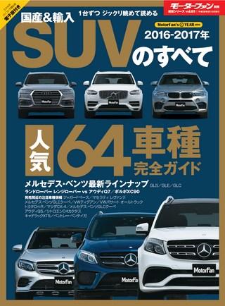 2016-2017年 国産&輸入SUVのすべて