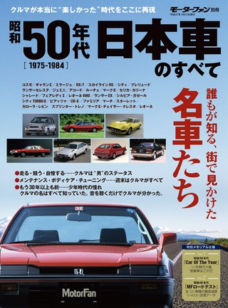 昭和50年代 日本車のすべて