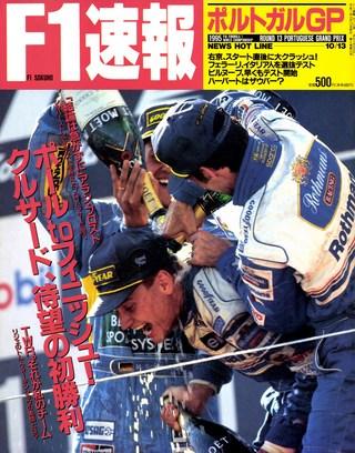 F1速報(エフワンソクホウ) 1995 Rd13 ポルトガルGP号