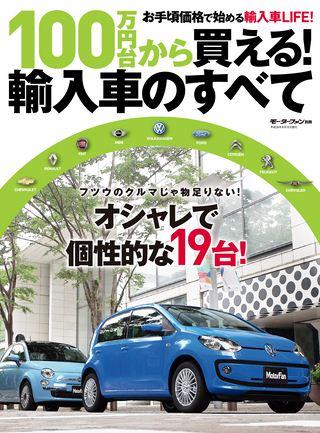 ニューモデル速報 統括シリーズ 100万円台で買える!輸入車のすべて