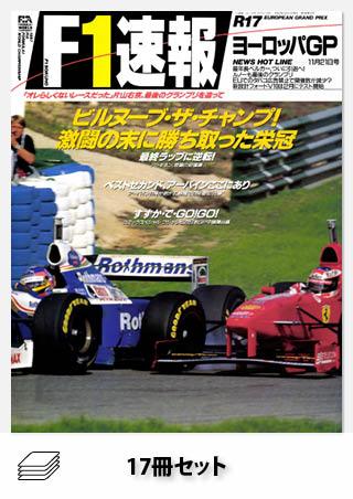 1997年 F1速報全17戦セット[全17冊]
