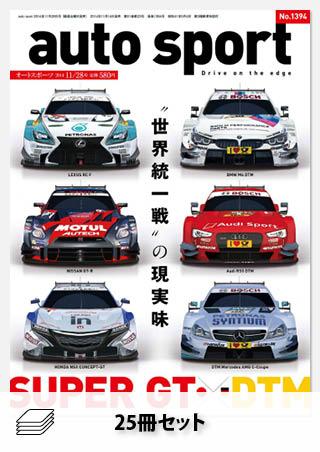 2014年オートスポーツ[25冊]セット