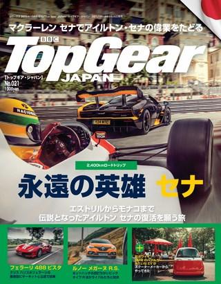 Top Gear JAPAN(トップギアジャパン) 021