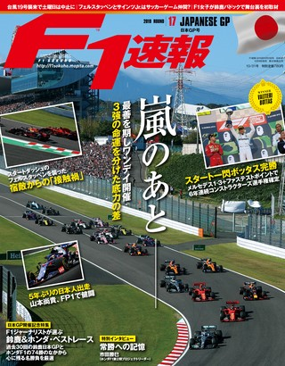 2019 Rd17 日本GP号
