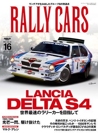 Vol.16 LANCIA DELTA S4