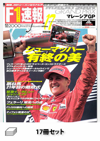 2000年 F1速報全17戦セット[全17冊]