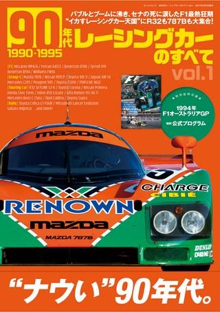 90年代レーシングカーのすべて Vol.1