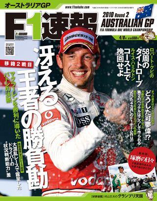 2010 Rd02 オーストラリアGP号