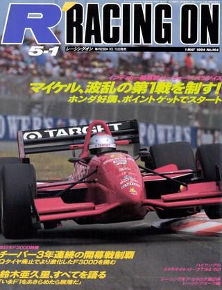 Racing on(レーシングオン) No.164