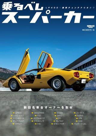 自動車誌MOOK乗るべしスーパーカー