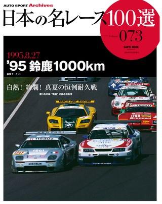 日本の名レース100選Vol.073