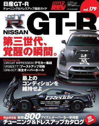 Vol.179 NISSAN GT-R