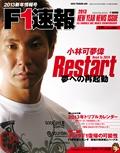 F1速報2013 新年情報号