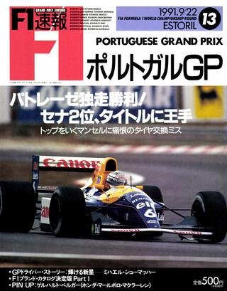 1991 Rd13 ポルトガルGP号