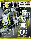 F1速報2009 Rd02 マレーシアGP号