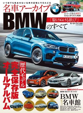 BMWのすべて
