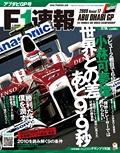 F1速報2009 Rd17 アブダビGP号