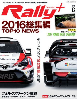 RALLY PLUS 2016 Vol.12